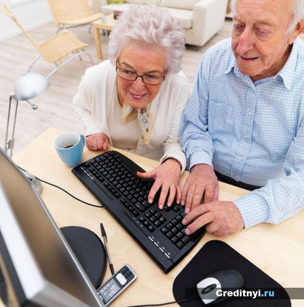 Ло льготы пенсионерам