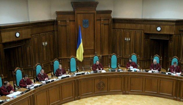 КСУ розгляне справу за поданням Лутковської