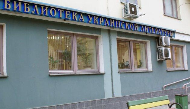 Будь-які трансформації Бібліотеки української літератури неприпустимі - МЗС
