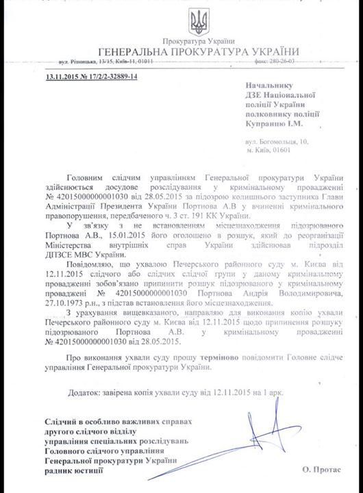 Постановление суда по Портнову фото: Фейсбук