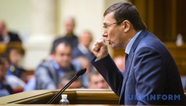 """Луценко вважає """"безвізовий пакет"""" неякісним, але просить його підтримати"""