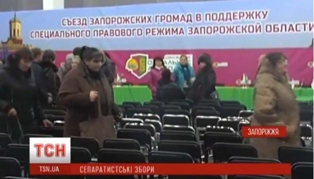СБУ сорвала сепаратистский съезд в Запорожье