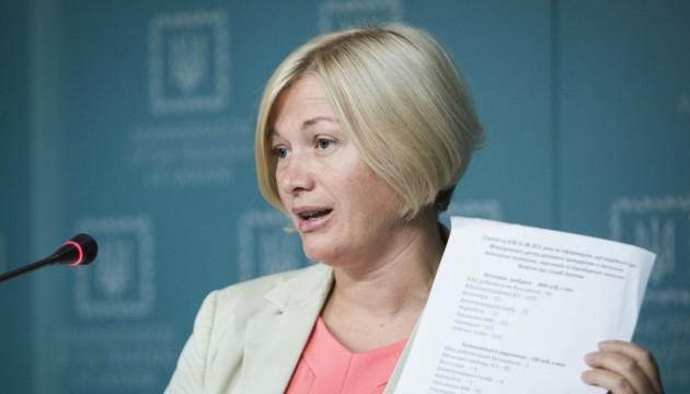 У Мюнхені треба говорити про звільнення заручників - Геращенко