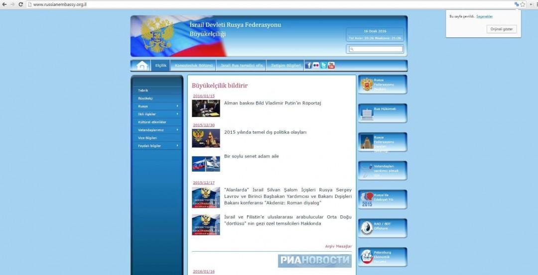 Сайт посольстваРФ вИзраиле не работает, ведутся восстановительные работы— дипмиссия