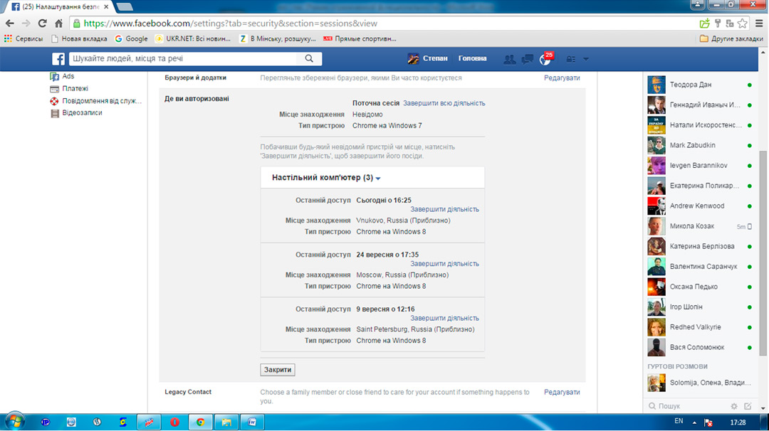 А це скріншоти браузера бойовика Жука, у  більш пізньому періоді схованого з десятками профілів.