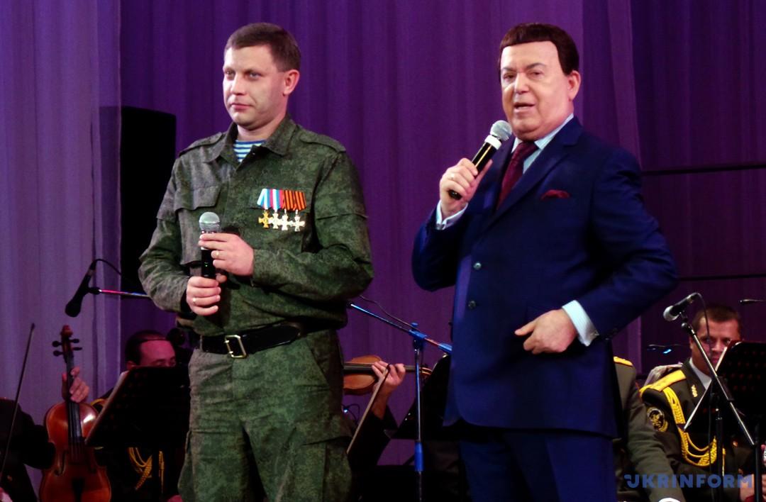 Захарченко, Кобзон
