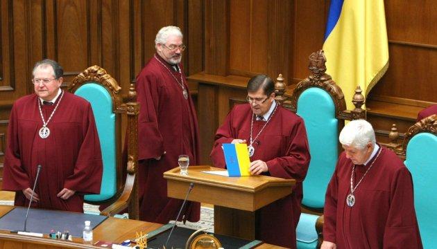 """Президентську """"судову реформу"""" визнали конституційною"""