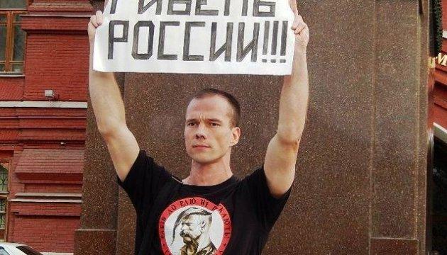 Посольство РФ у Києві пікетують на підтримку російського активіста