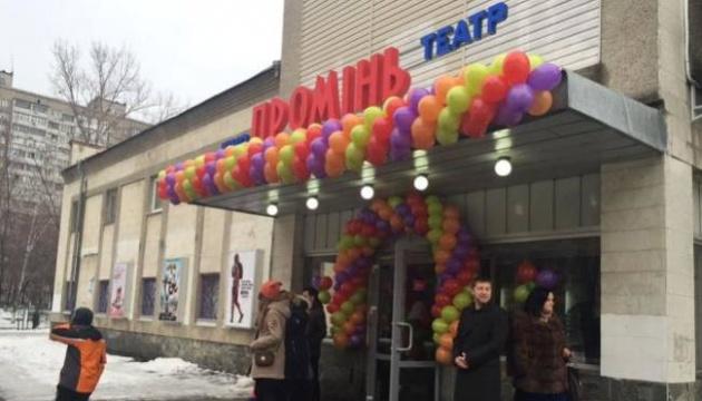 """У Києві відкрили оновлений кінотеатр """"Промінь"""""""