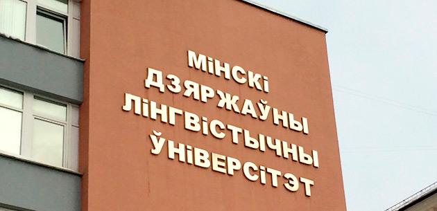 Название университета на белорусском языке. Фото: Кардаш Инна