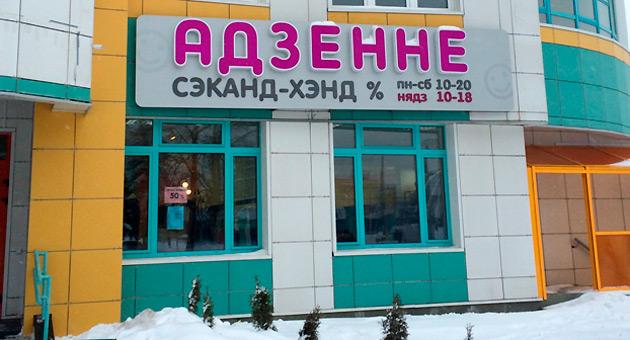 Вывеска магазина одежды на белорусском языке. Фото: Кардаш Инна.