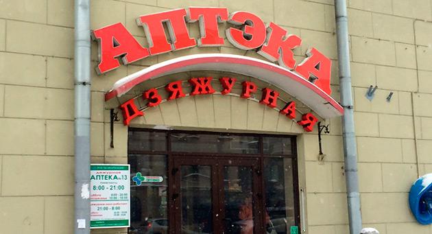 Название аптеки на белорусском языке. Фото: Кардаш Инна.