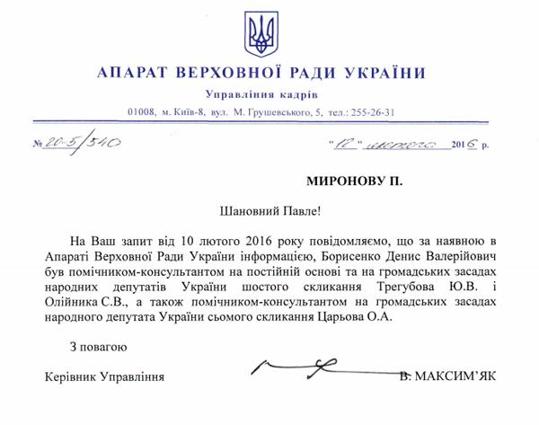 """Лідер """"Укропу"""" був помічником Царьова"""