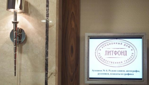 У Росії поему Шевченка викупили за 8,5 мільйона