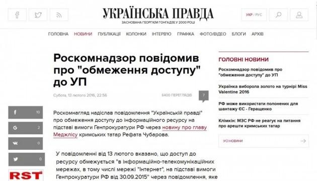 "У Росії обмежили доступ до ""Української правди"""