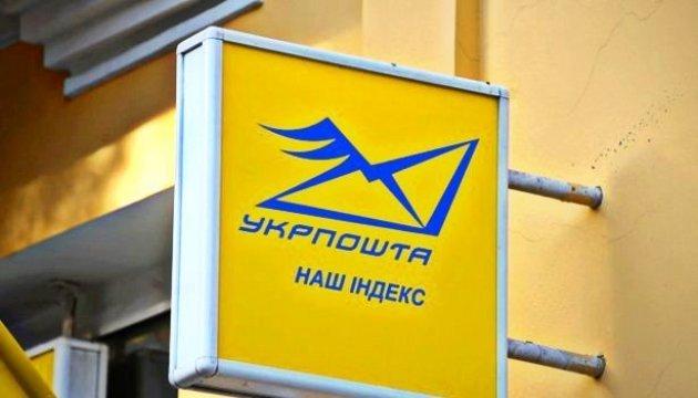 Укрпошта закупить близько 250 електромобілів для поштарів