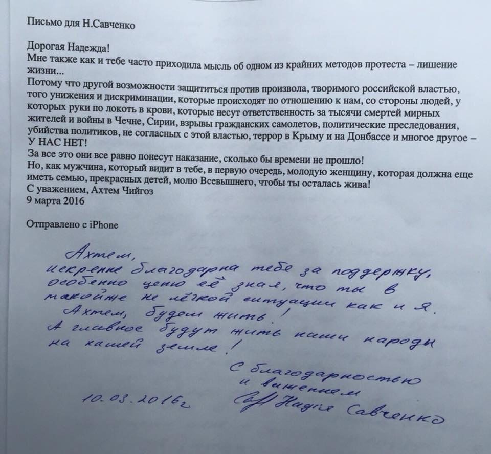 Чийгоз та Савченко обмінялися листами - фото 1