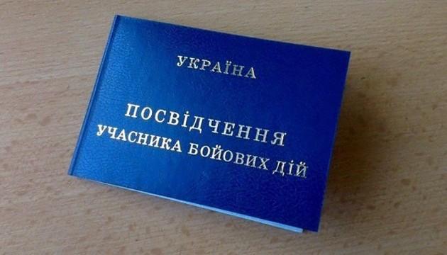Савченко призвала АТОшников отказаться от статуса участника б/д и льгот