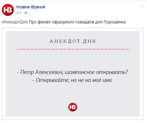 Соцсети об офшорном скандале: карикатуры и фотожабы, фото - Общество. «The Kiev Times»