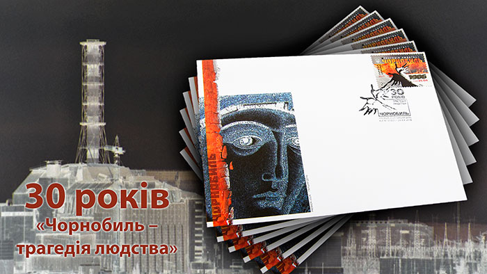 Фото: Укрпошта