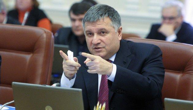 Аваков подав Президенту проект скорочення сотні генералів