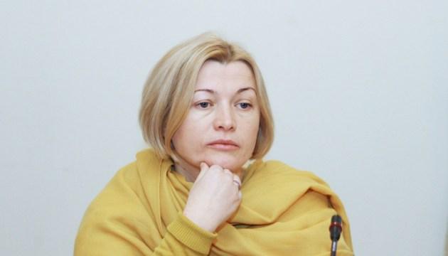В ОБСЄ високо оцінили відкритість України у процесі верифікації ув'язнених - Геращенко