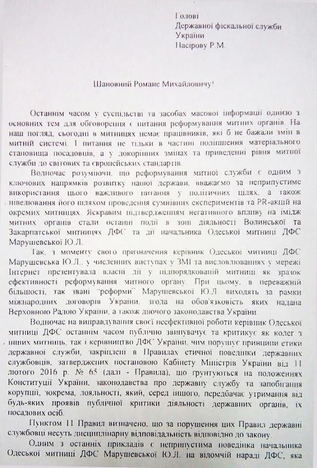 документ на увольнение Марушевской