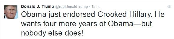 "твитт Трампа о ""Нечестной хиллари"""