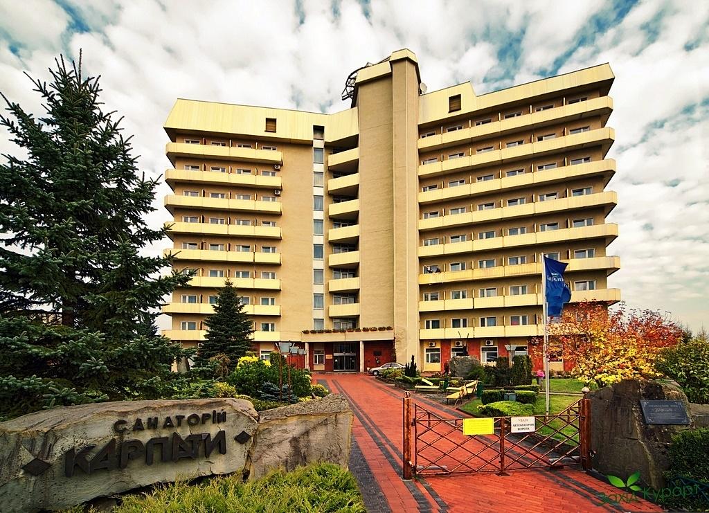Отельно-курортный комплекс «Карпаты»