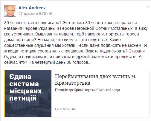 Петиция о деукраинизации улиц в Краматорске не нашла поддержки у горожан, фото-3
