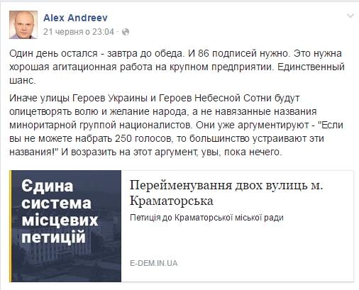 Петиция о деукраинизации улиц в Краматорске не нашла поддержки у горожан, фото-2