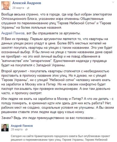 Петиция о деукраинизации улиц в Краматорске не нашла поддержки у горожан, фото-4