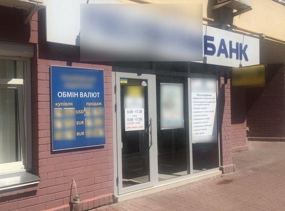 обворованный банк