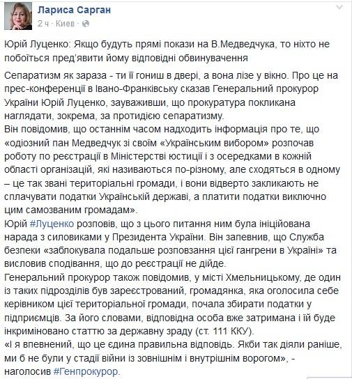 пост Сарган про Медведчука