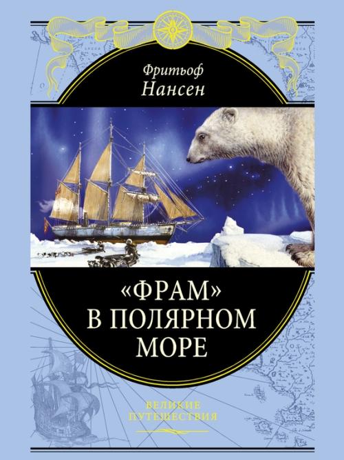 Порада туристу: «Книги про подорожі по воді»