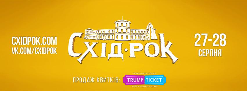 Фестивальний серпень. Jamala в Луцьку, Скрипка – на Львівщині