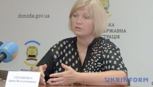 Пока что ОБСЕ лишь эпизодически приезжает на место отвода, - Ирина Геращенко