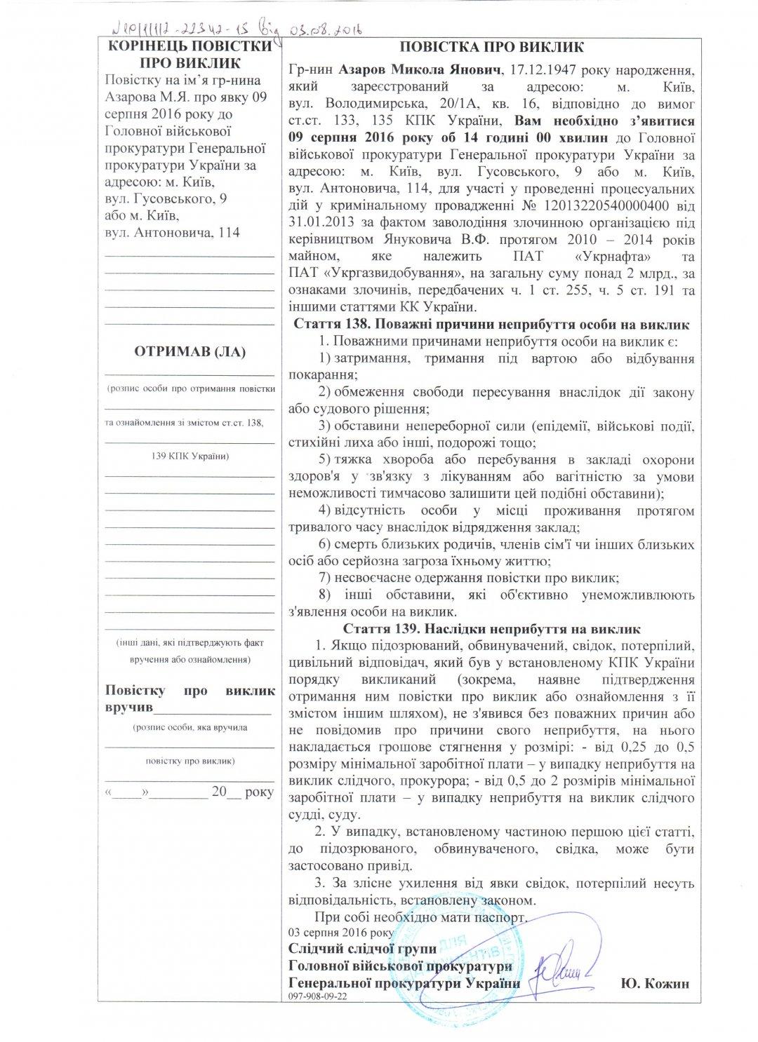 ГПУ кличе Азарова на допит