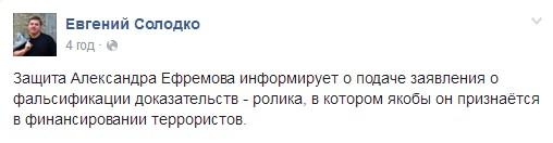 Адвокати Єфремова заявили в ГПУ про тиск на суд