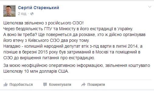 скрін із Фейсбука Сергія Старенького