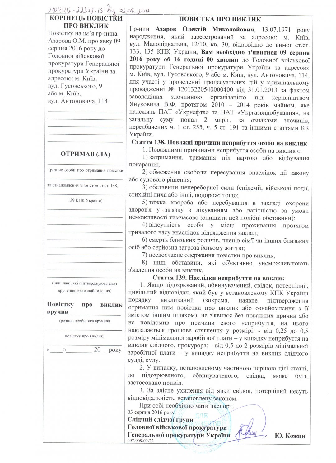 повестка Азарова в ГПУ