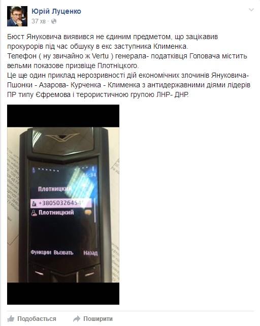 Луценко: Втелефоне генерал-полковника Головача обнаружили номер телефона Плотницкого