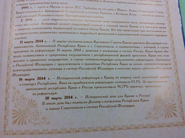 Вдневниках крымских татар назвали захватчиками полуострова