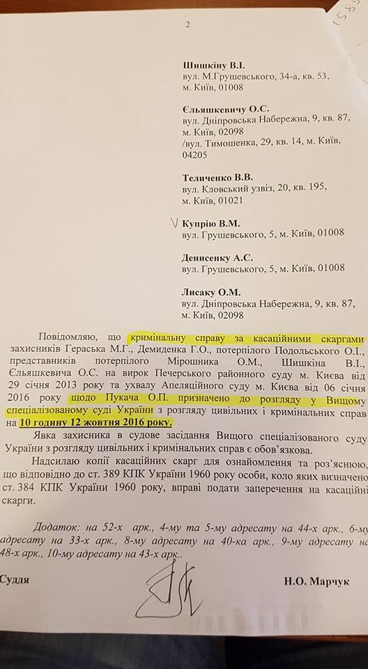 Вищий спецсуд узяв до розгляду касацію на вирок Пукачу - адвокат