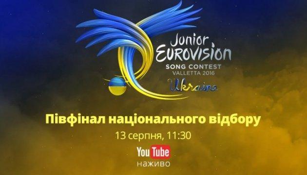 Півфінал відбору на Дитяче Євробачення відбудеться 13 серпня