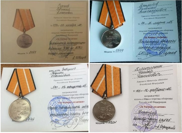 (Мал. 1: Медаль «За бойові заслуги», приклади посвідчень, угорі ліворуч - медаль № 2464, вгорі праворуч - медаль № 5507, унизу ліворуч - медаль № 5741, внизу праворуч - медаль № 6802)