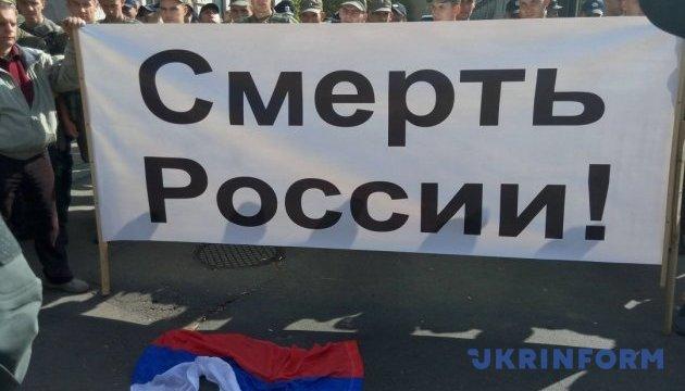 Протестувальники спалили прапор РФ під посольством і розійшлися