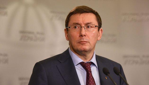 Луценко опровергает заявление Лещенко об
