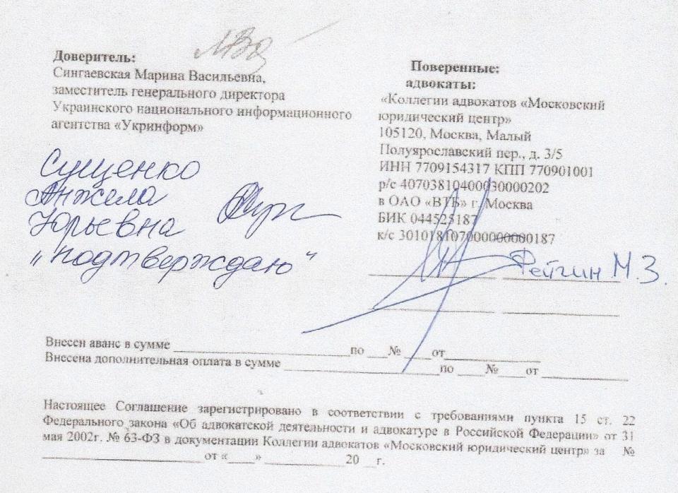 Фейгин прибыл в«Лефортово», вкотором заключен украинский репортер