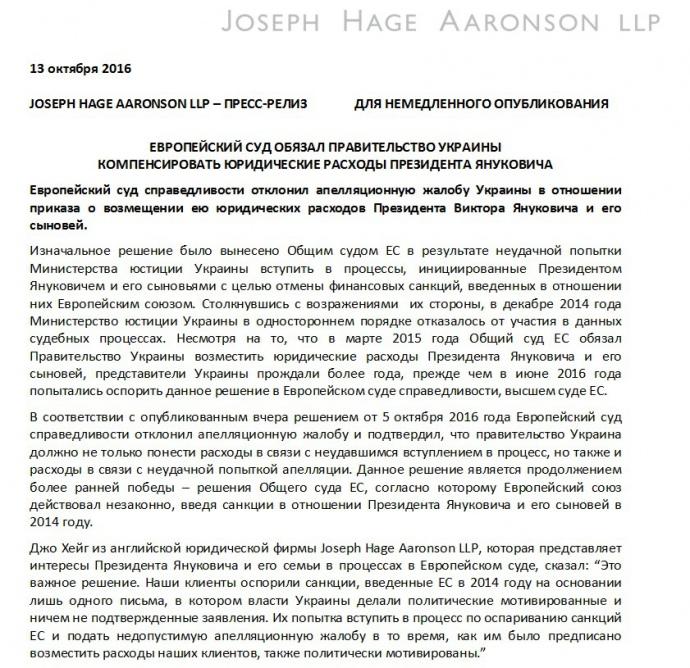 Україна програла Януковичам апеляцію щодо виплати 6,3 мільйона - ЗМІ